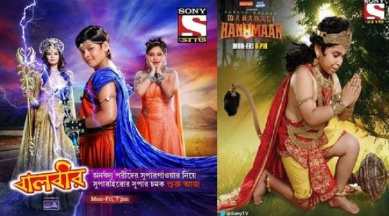Sony Aath (Bangla) All Serial Download 26th October 2020 Zip