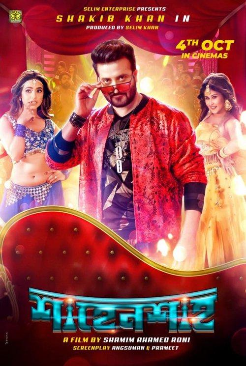 Shahensha (2021) Bengali Movie 1080p HDRip 2.4GB Download (Www.MusicbossHD.Com)