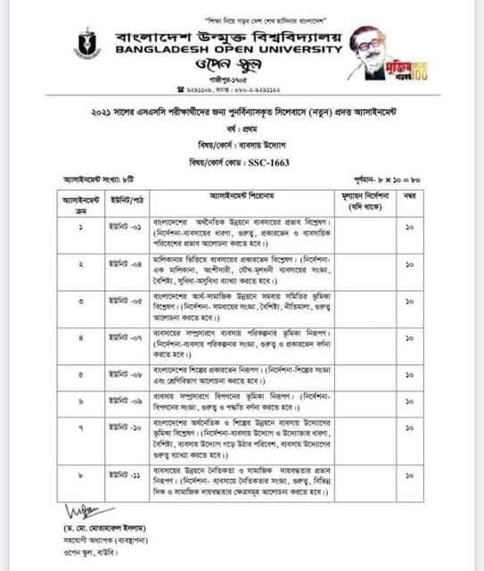 Bangladesh Open University BOU SSC Assignment Answer 2021 Pdf download 47