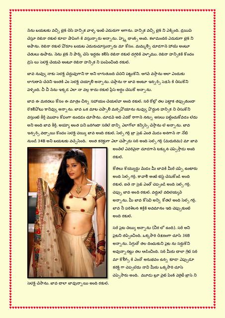 Family-katha-chitram09-page-0013