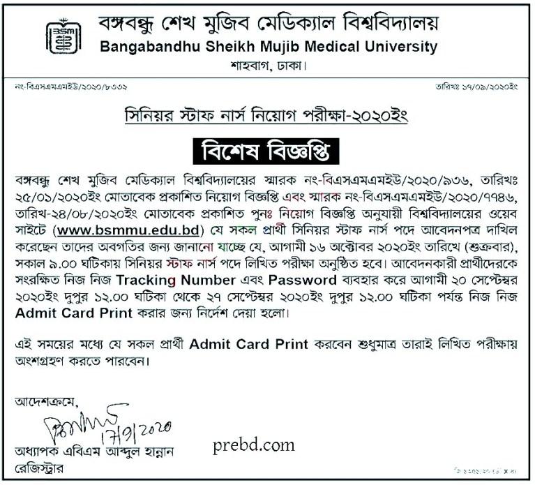 BSMMU-Exam-Notice