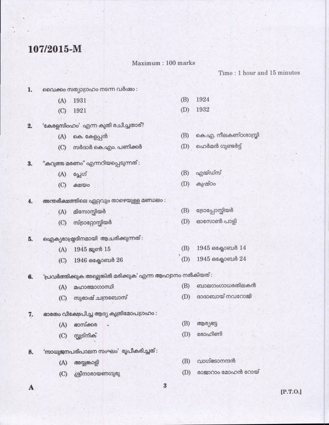 Peon Attender Watchman Question Paper 2015 01