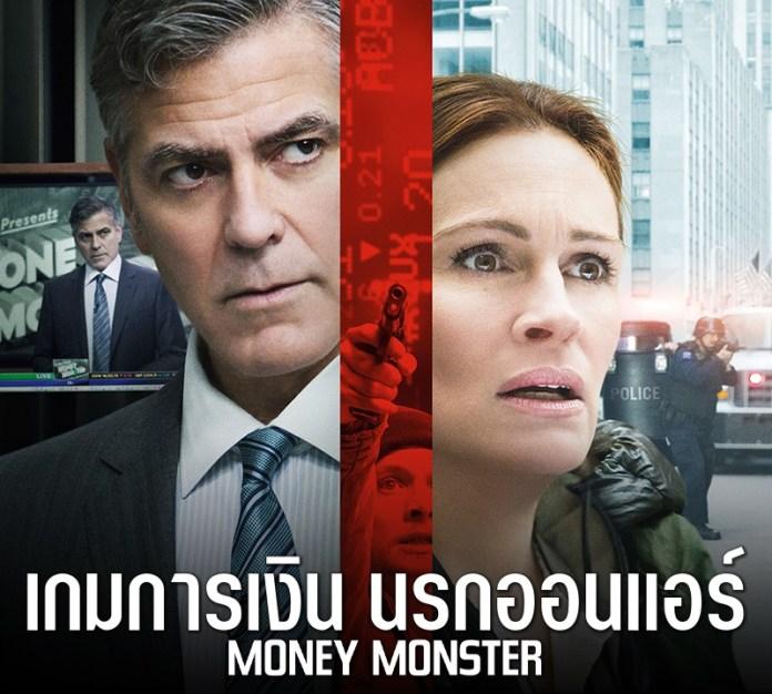 AW-MONEY-MONSTER-12-30