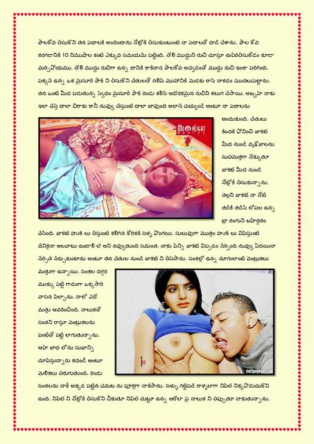 Family-katha-chitram06-page-0004