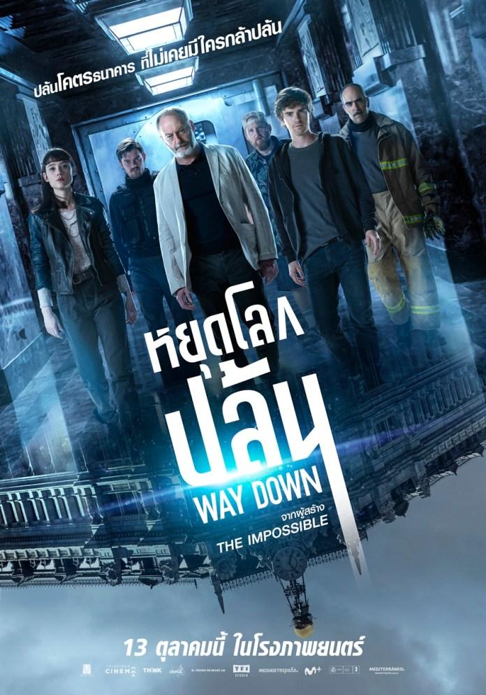 WAY-DOWN-02