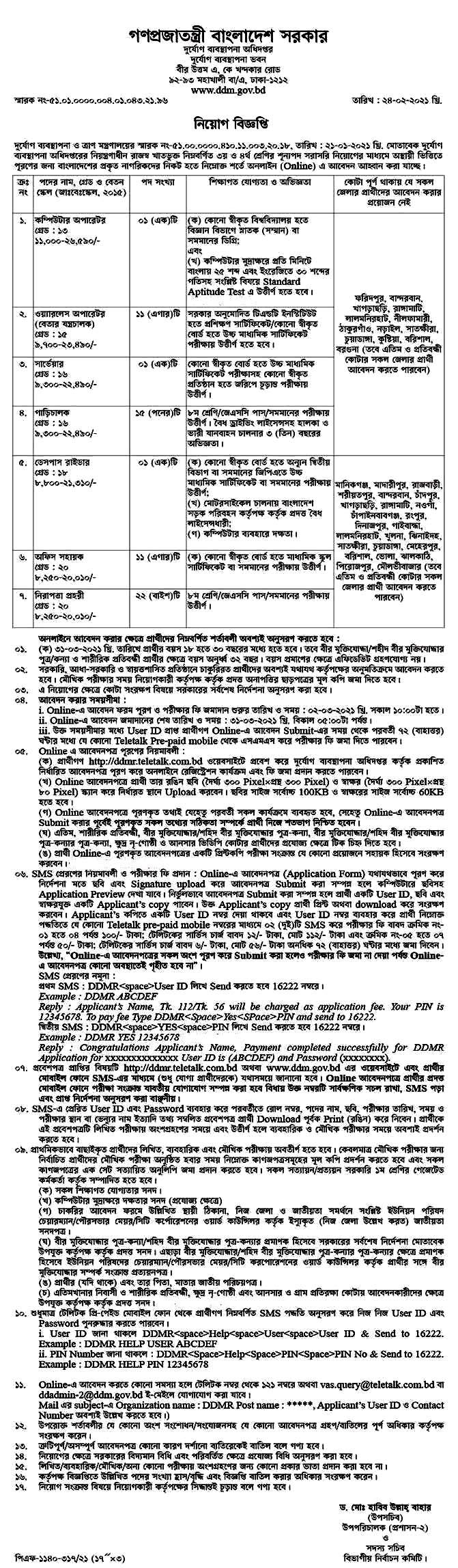 DDM Job Circular 2021   Application Form   ddm.teletalk.com.bd 1