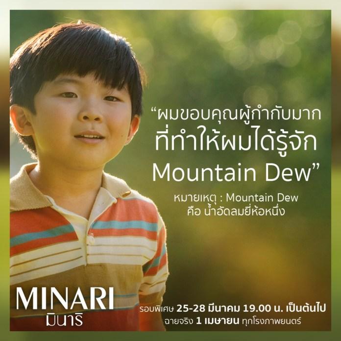 MINARI-3