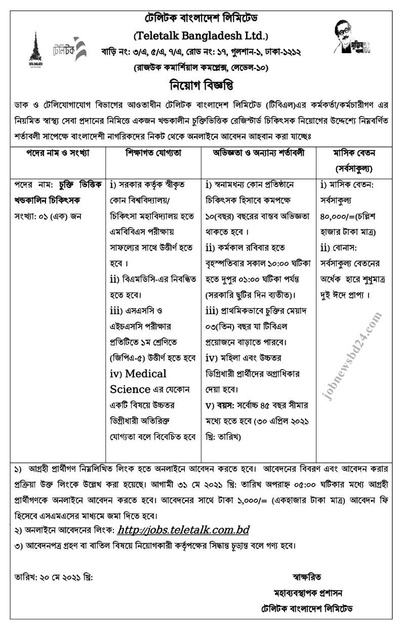 Teletalk Bangladesh Limited Job Circular