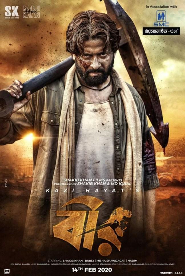 Bir (2021) Bangla Orginal Movie Shakib Khan 720p & 480p WEB-DL x265 AAC 1GB & 400MB Download