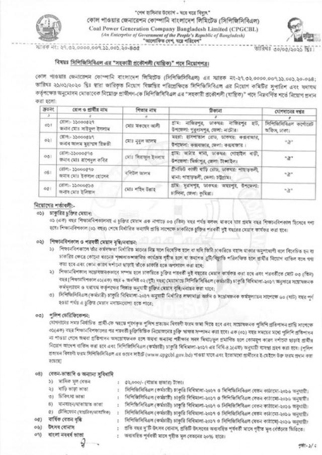 CPGCBL-Exam-Result-page-001