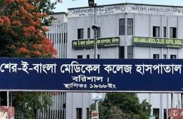 বরিশাল শের-ই বাংলা মেডিক্যাল কলেজে আরও ১৬ জনের মৃত্যু