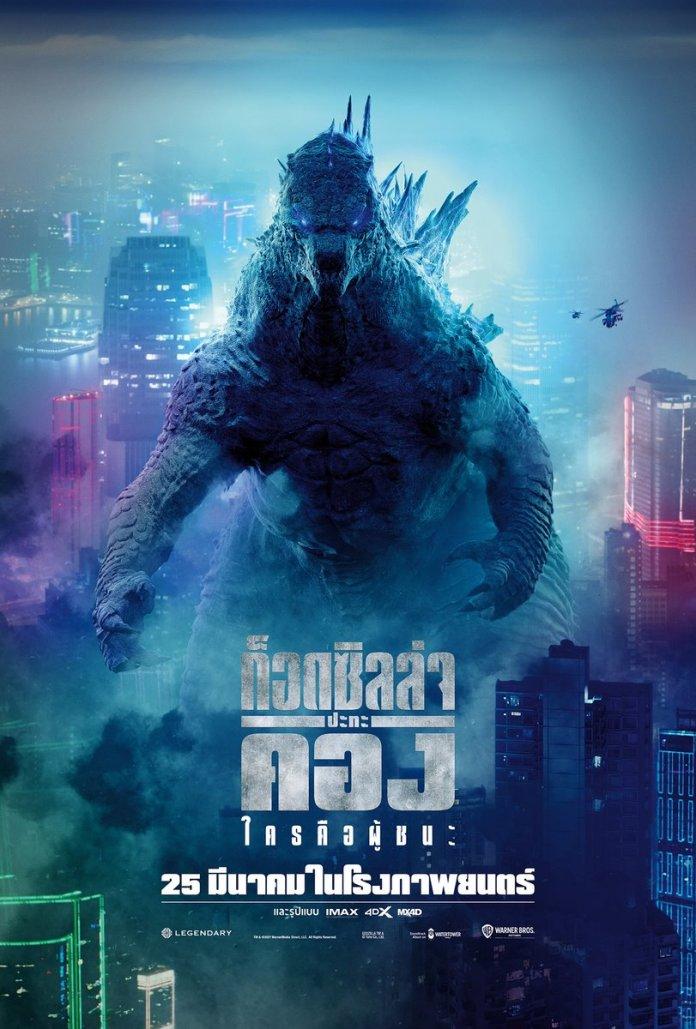 Godzilla-vs-Kong-2