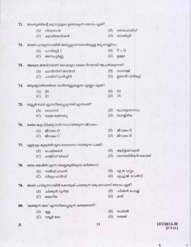 Peon Attender Watchman Question Paper 2015 09