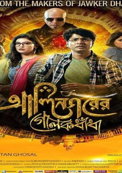 Alinagarer Golokdhadha 2020 Bengali 720pWEB-DL 900MB DL