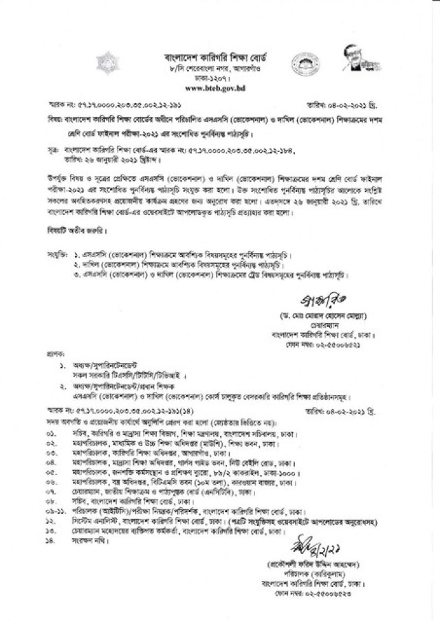 Office-Order-04-02-2021-1-page-001