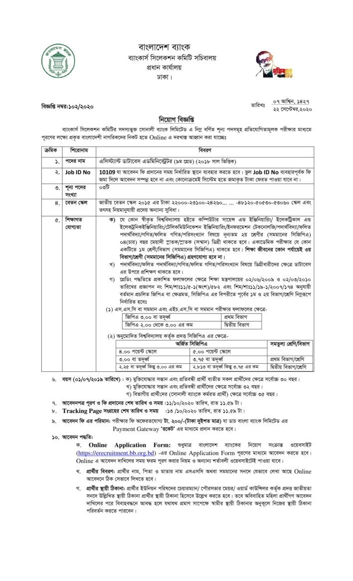 SBL-Job-Circular-2020-PDF-1-scaled