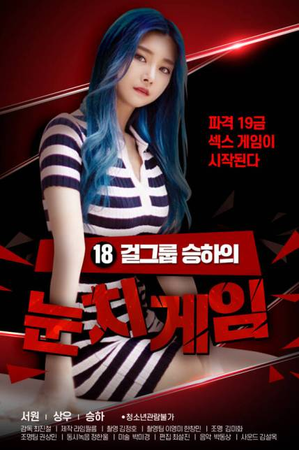18+ Girl group Seungha's notice game 2020 Korean 720p HDRip 450MB DL