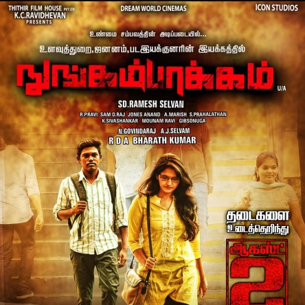 Nungambakkam 2020 Tamil 720p HDRip 1GB | 400MB Download