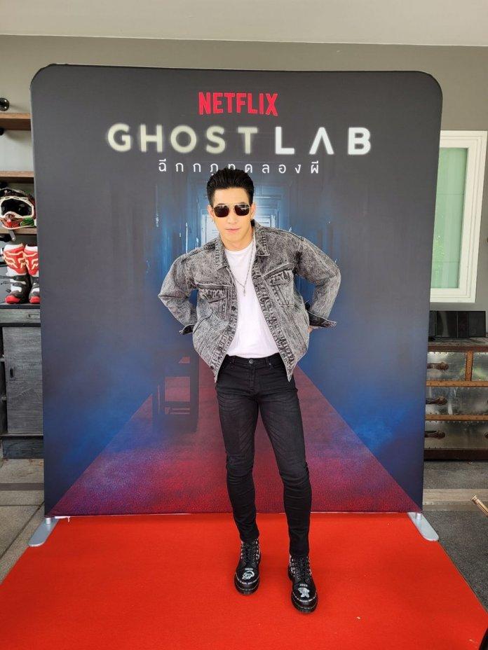 GHOST-LAB-Virtual-Premiere-Celeb-6