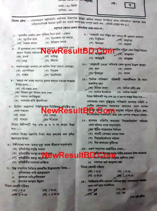 HSC Bangla 1st Paper Exam MCQ Question Solution For Rajshahi Board