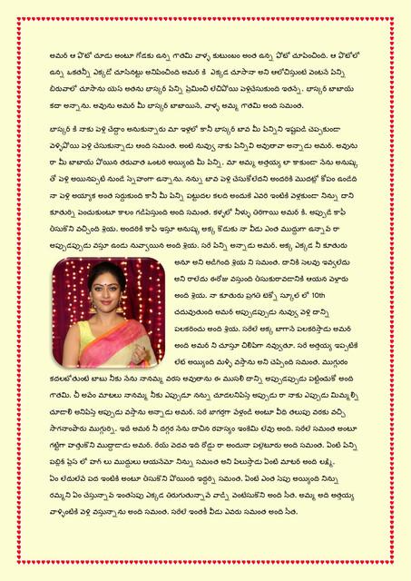 Family-katha-chitram13-page-0005