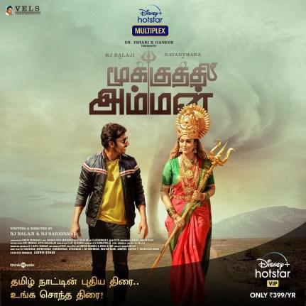 Mookuthi-Amman-2020-Tamil-720p-HDRip-ESubs-1-GB-Download