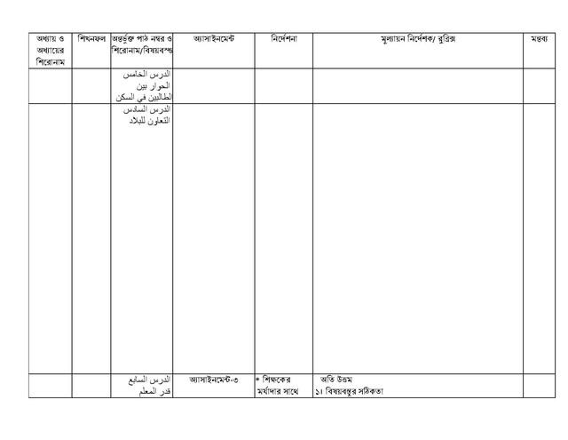 Arabic-1st6-Final-Copy-2-page-003