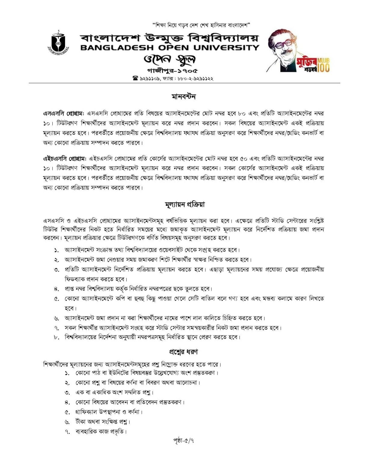 Bangladesh Open University BOU HSC Assignment Answer 2021 Pdf Download 25