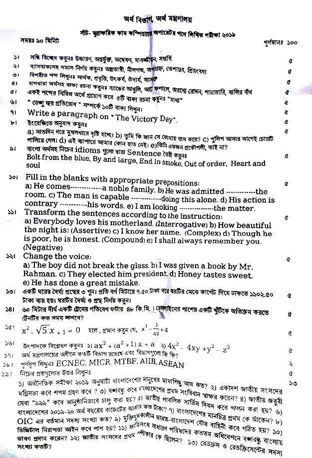 Mof-Job-Exam-Question