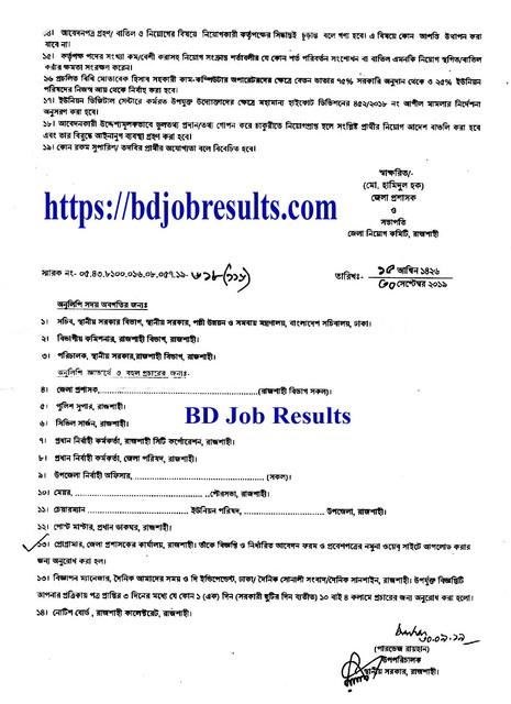 Rajshahi-Job-Circular-2019-2