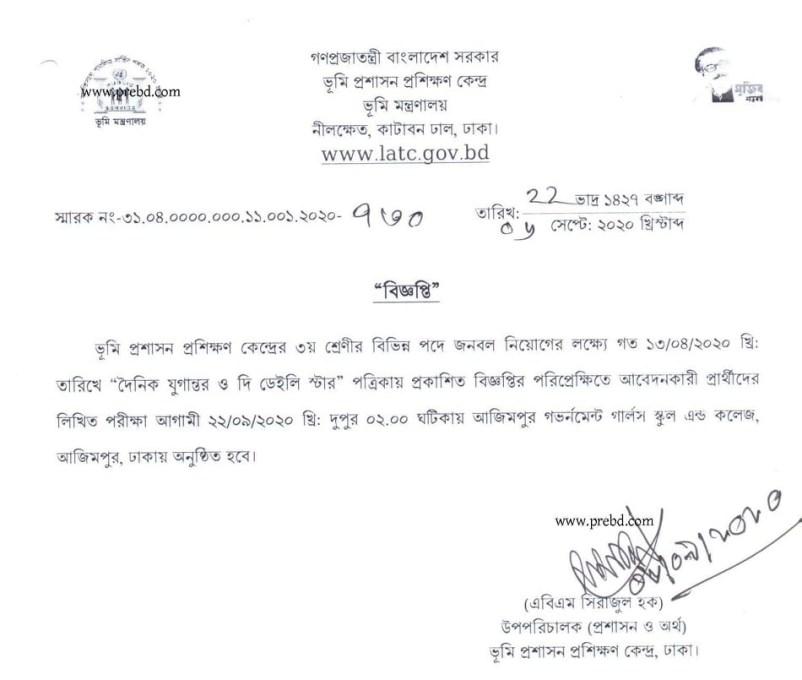 LATC Exam Notice