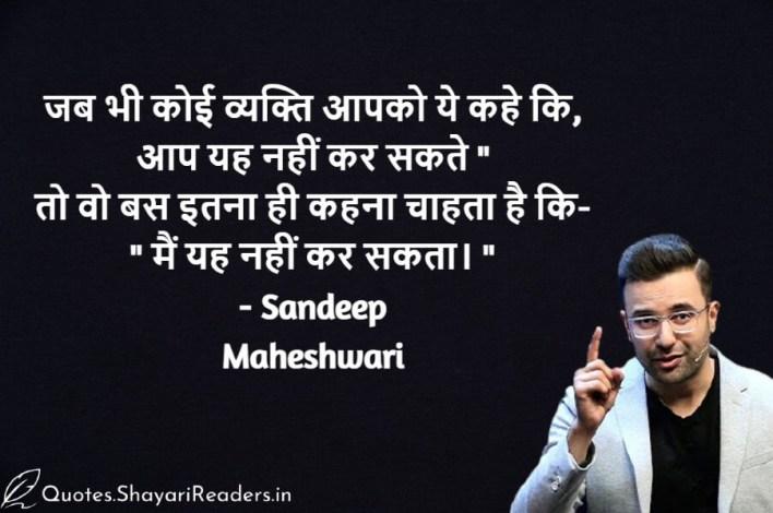 Sandeep Maheshwari Quotes For Students