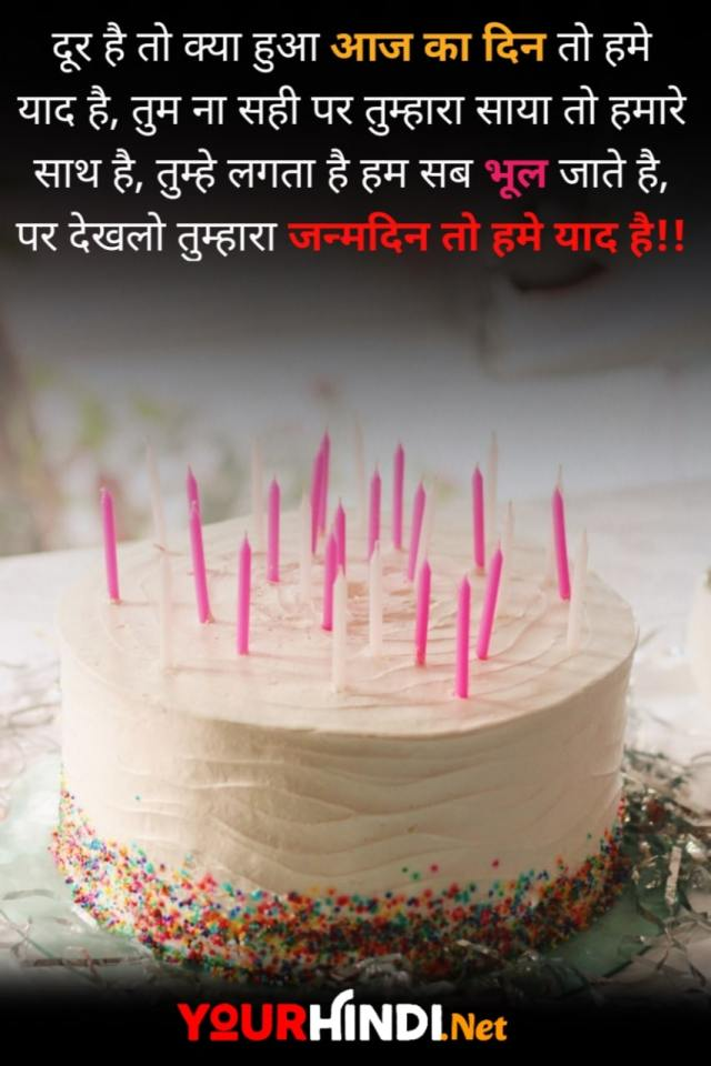 Happy Birthday Quotes In Hindi For Friend