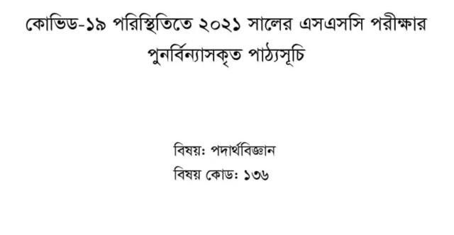 SSC Physics Short Syllabus 2021 PDF Download সংশোধিত পদার্থ সংক্ষিপ্ত সিলেবাস ২০২১ 1