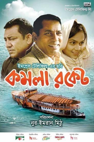 Komola Rocket (2018) Bengali Movie HDRip 720p