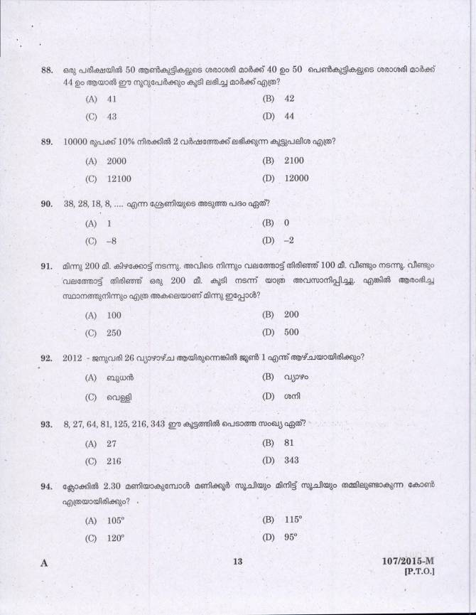 Peon Attender Watchman Question Paper 2015 11