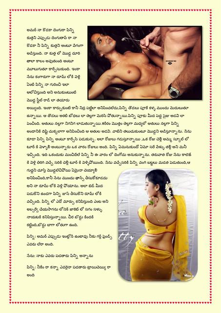 Family katha chitram telugu sex stories-03