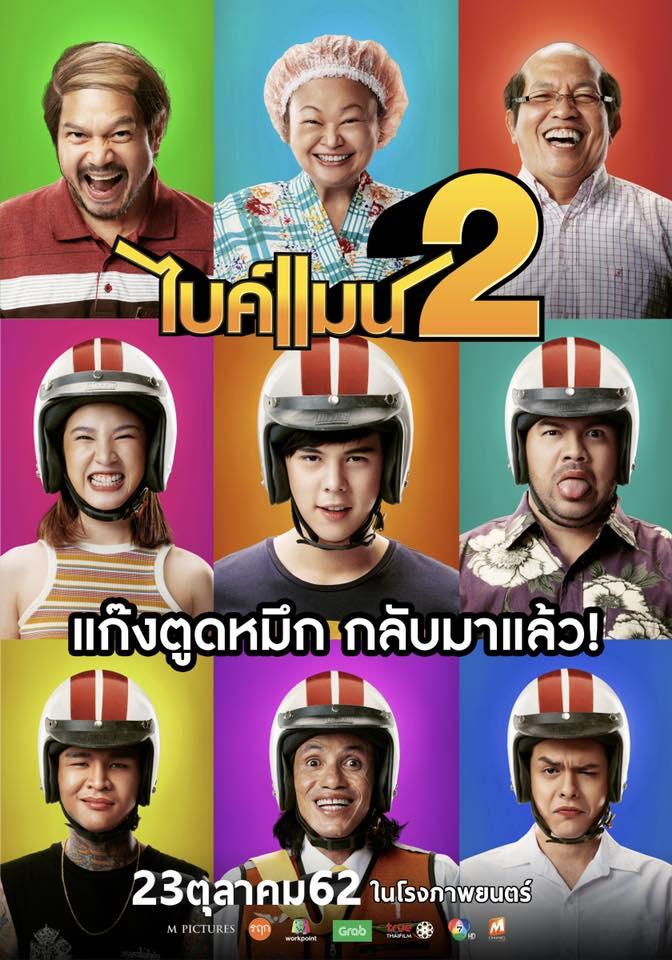 Bikeman2-poster2