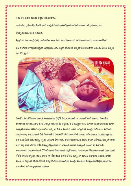 Family-katha-chitram03-page-0025
