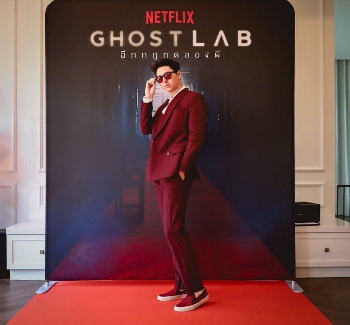 GHOST-LAB-Virtual-Premiere-Celeb-8