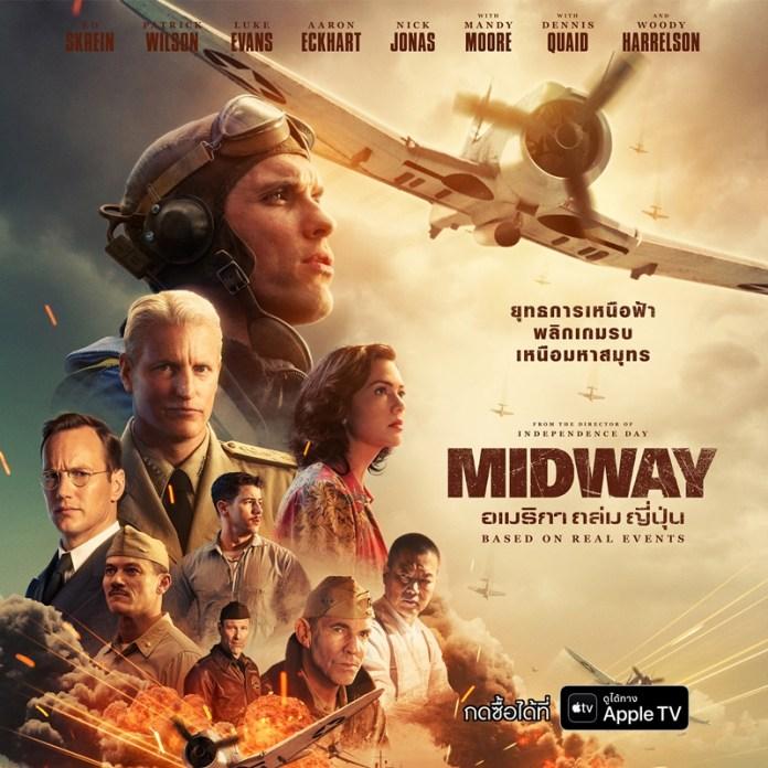 Midway อเมริกาถล่มญี่ปุ่น
