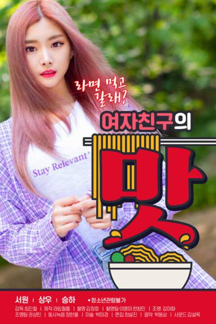 18+ The Taste Of Girlfriend 2020 Korean Movie 720p HDRip 500MB Watch Online