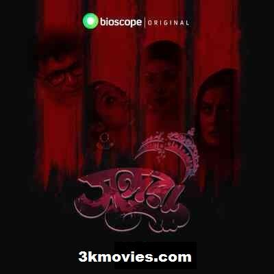 Shundori (2020) S01 EP 1-3 Bengali Original Web Series 720p HDRip 800MB Dwonload