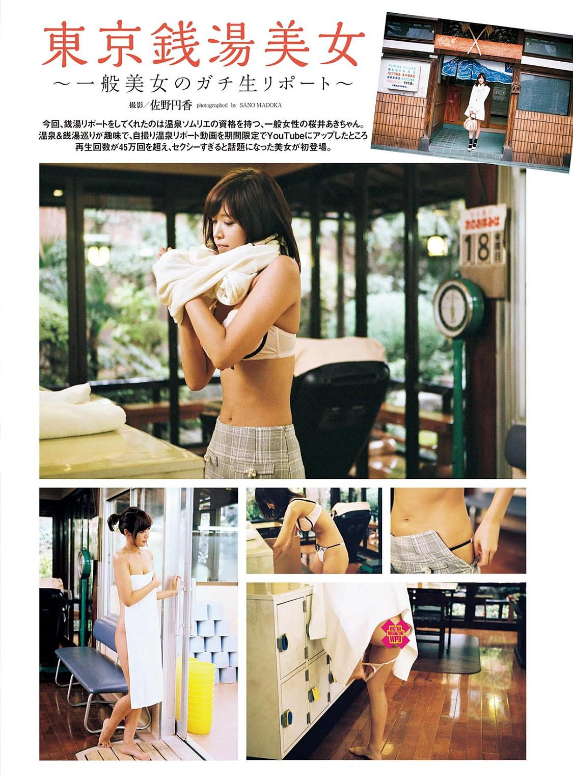 Weekly Playboy NEW YEAR 2017 15-001
