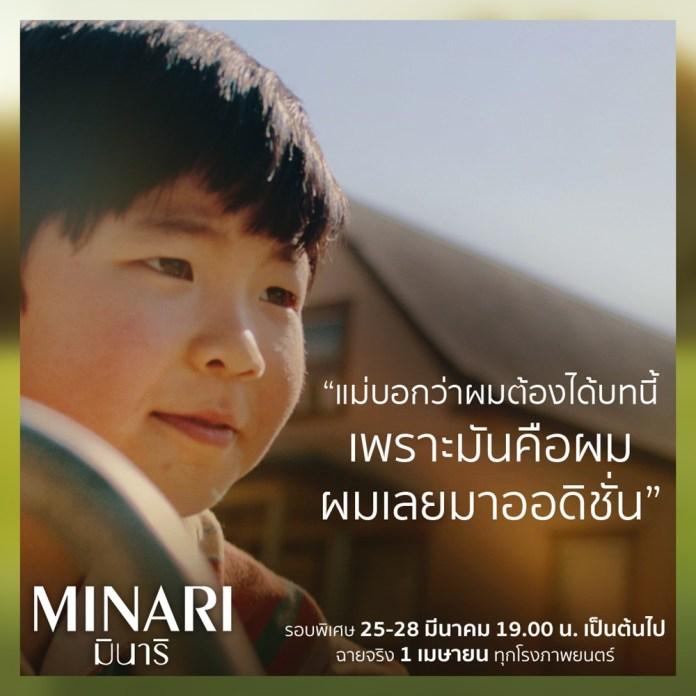 MINARI-4