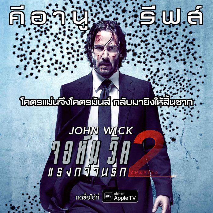 John Wick: Chapter 2 จอห์น วิค แรงกว่านรก 2