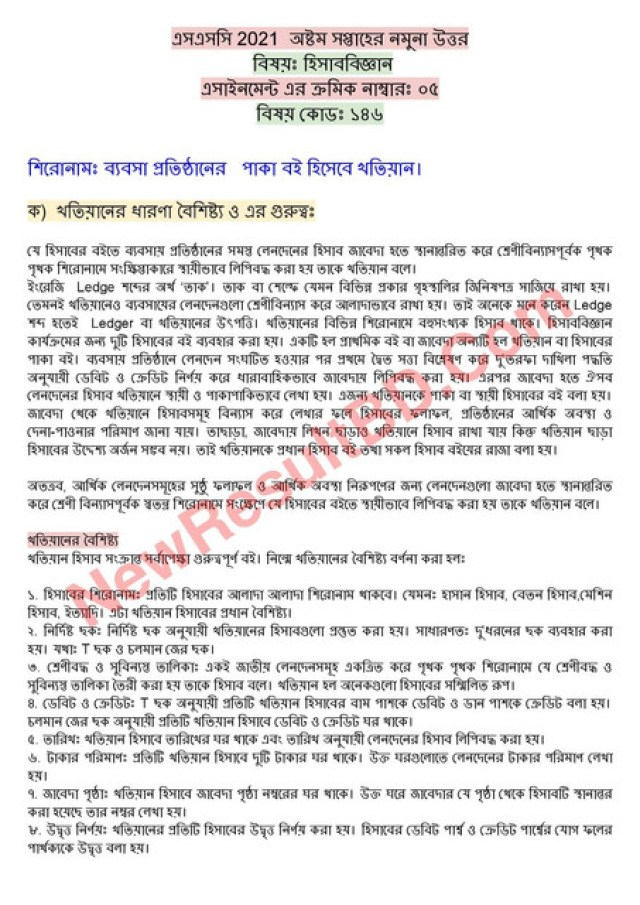 SSC Accounting Assignment Answer 2021 pdf download English version 1
