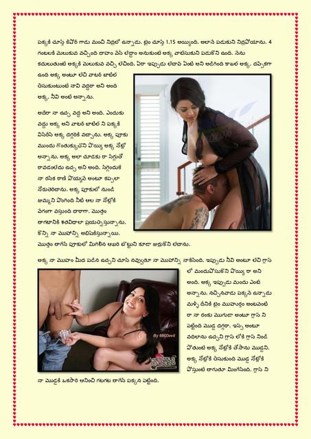 Family-katha-chitram08-page-0013