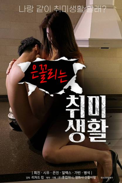 18+ A Silvery Hobby 2020 Korean Movie 720p HDRip 500MB DL