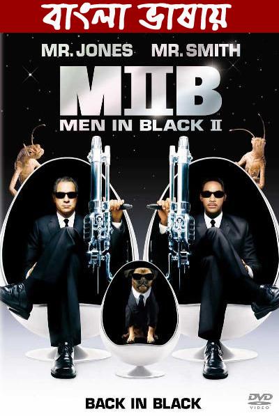 Men-in-Black-2-2019-Bangla-Dubbed